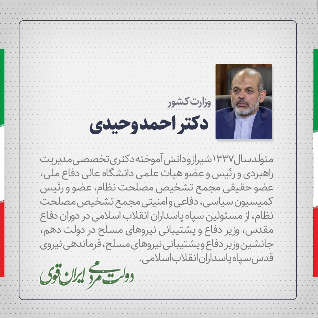 احمد وحیدی