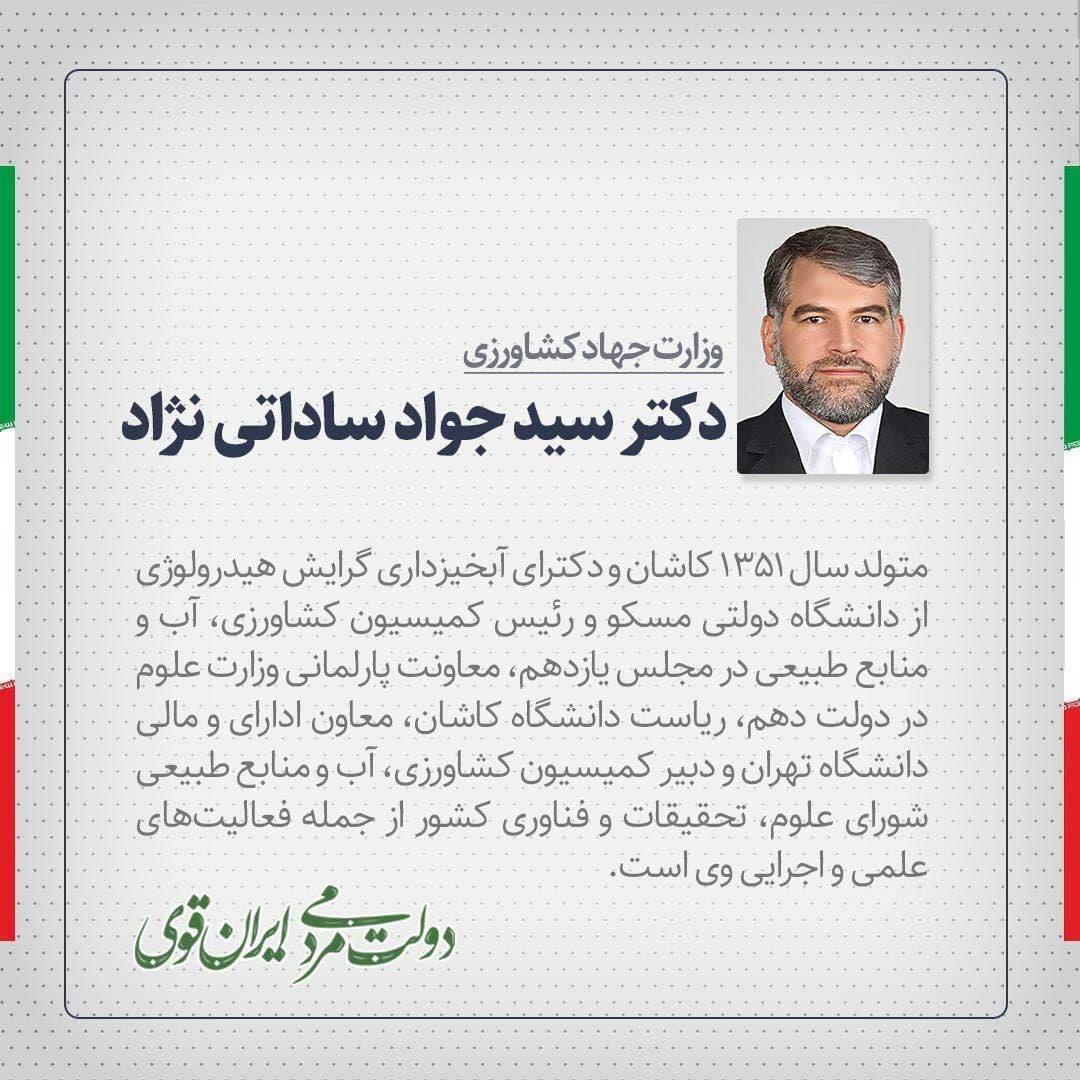 سید جواد ساداتینژاد