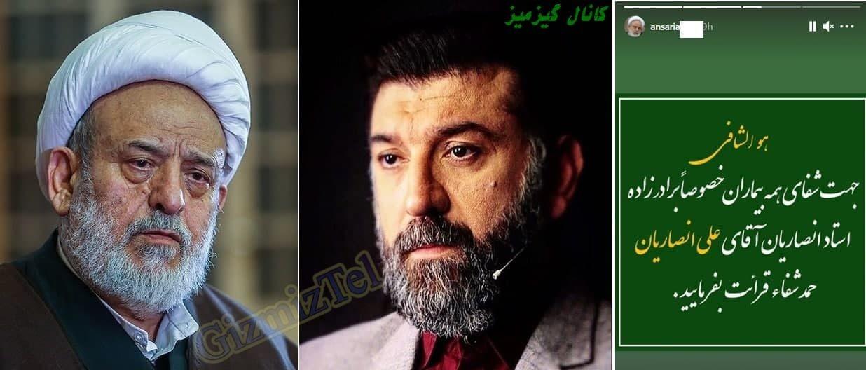 عموی علی انصاریان