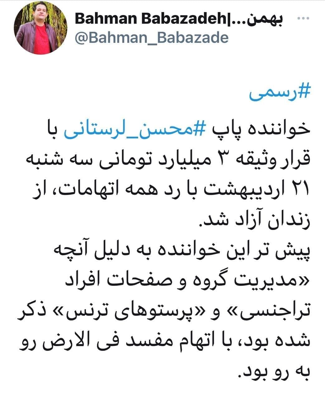 توئیت+آزادی+محسن+لرستانی