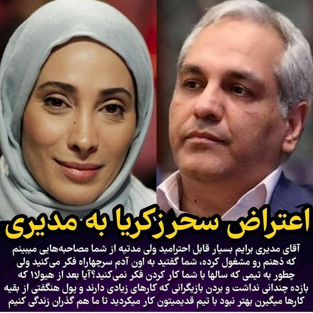 سحر-زکریا-و-مهران-مدیری-در-نبض-انرژی