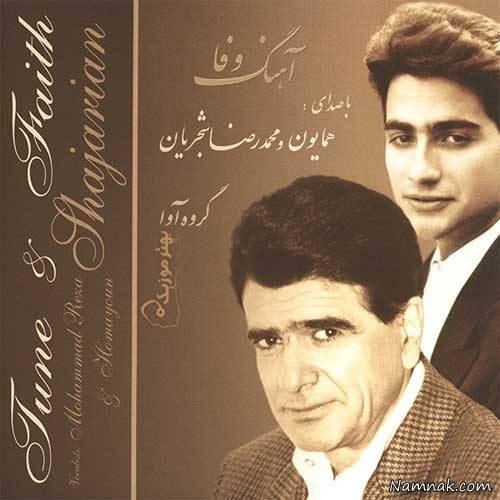 محمدرضا-و-همایون-شجریان