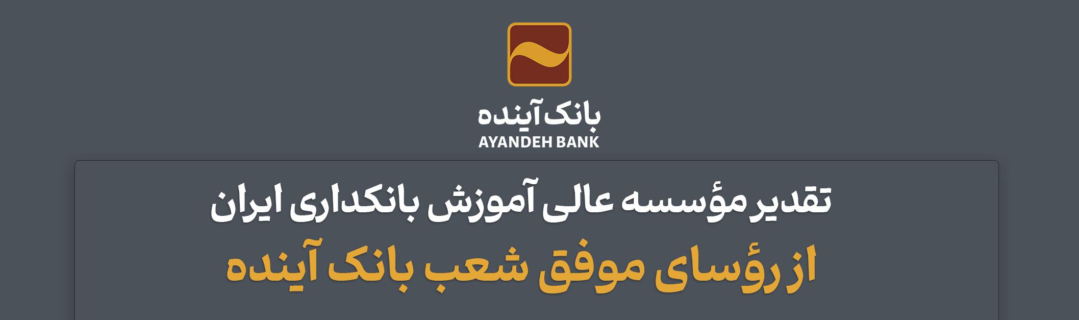 بانک آینده1