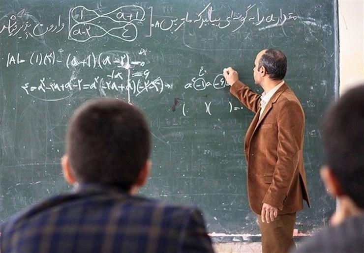معوقات معلمان