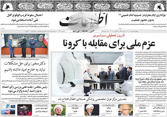 روزنامه سیاسی