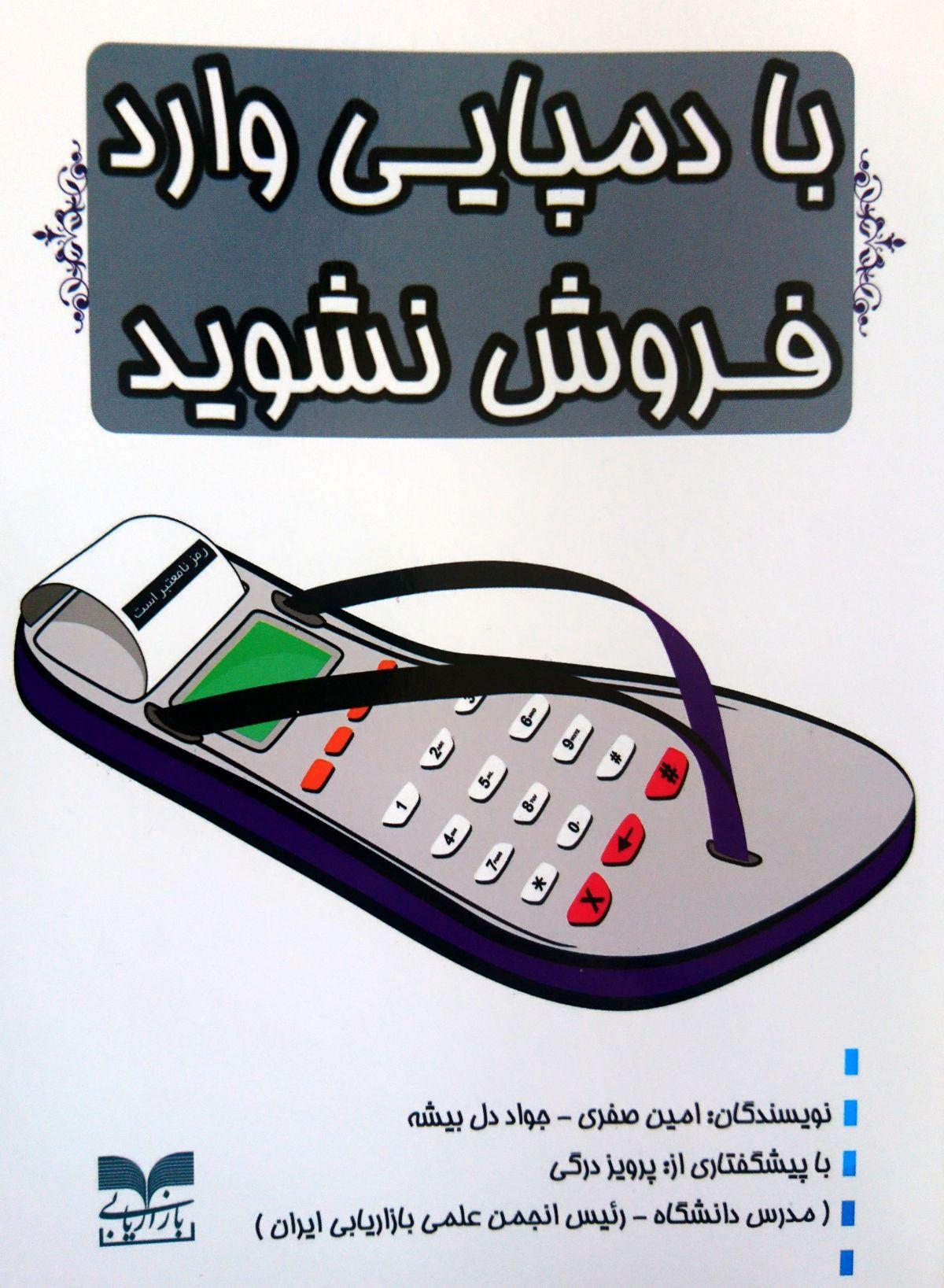 """معرفی کتاب """"با دمپایی وارد فروش نشوید"""""""