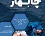 چابهار، پایتخت دریایی ایران میزبان همایش بین المللی لجستیک
