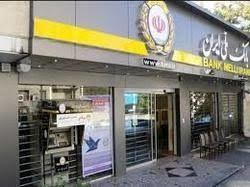 استقبال مشتریان از دستگاه های خودگردان بانک ملی ایران