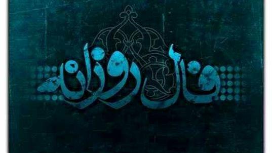 فال روزانه پنج شنبه 9 آبان 98 +فال حافظ و فال تولد 98/08/09