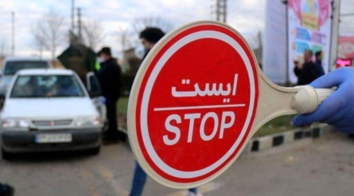 اعلام محدودیتهای کرونایی تهران در هفته آینده