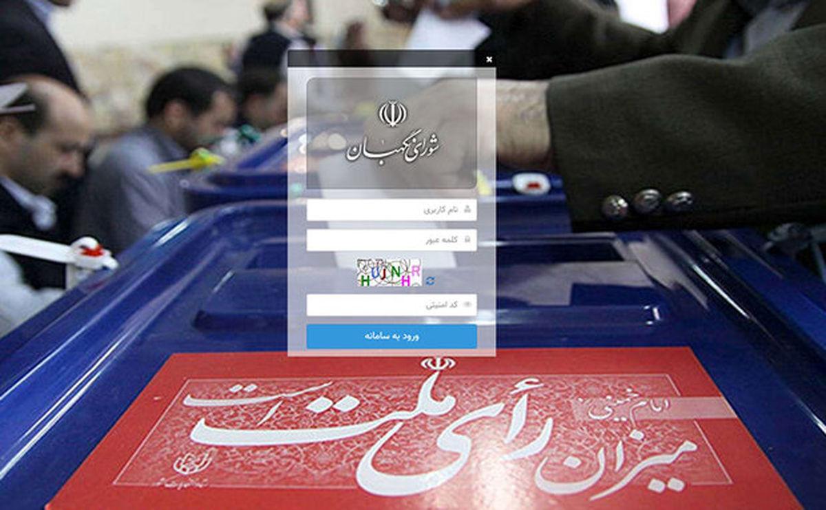 تمدید مهلت ثبتنام نمایندگان نامزدهای انتخابات