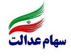 مجمع شرکت های سرمایه گذاری استانی سهام عدالت اسفند ماه برگزار میشود