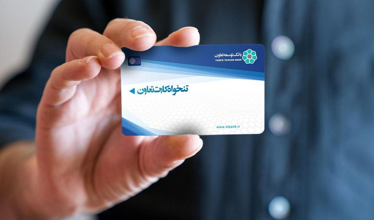 طرح تنخواه کارت تعاون جهت مشتریان بانک توسعه تعاون اجرایی میشود