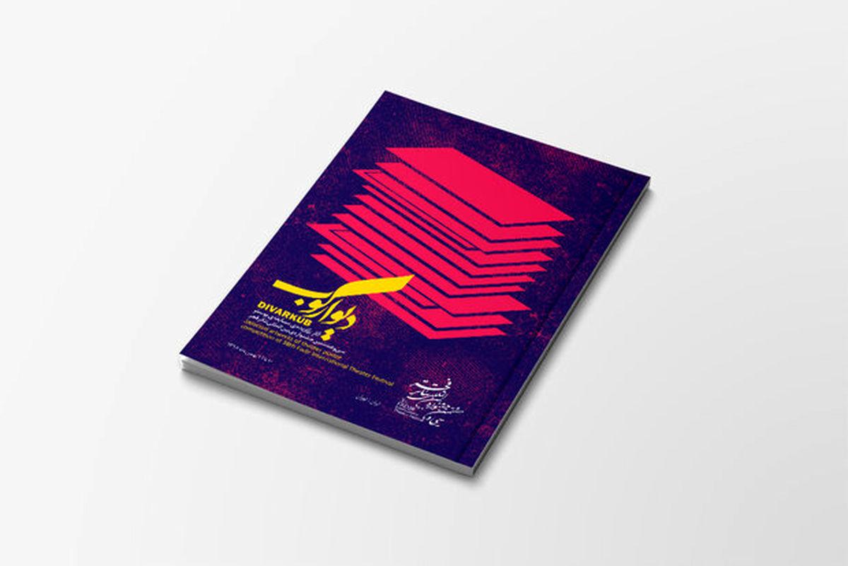 پوستر جشنواره بینالمللی تئاتر فجر منتشر شد