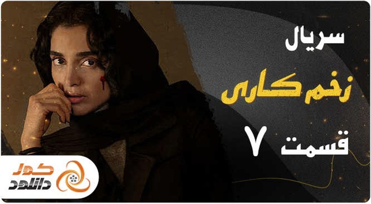 دانلود قسمت هفتم سریال زخم کاری با بازی جواد عزتی
