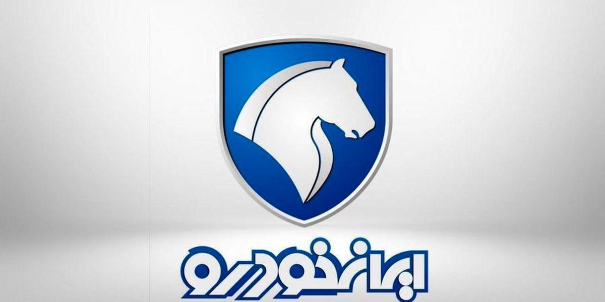 خبرفوری/ زمان قرعه کشی ایران خودرو + شرایط ثبت نام