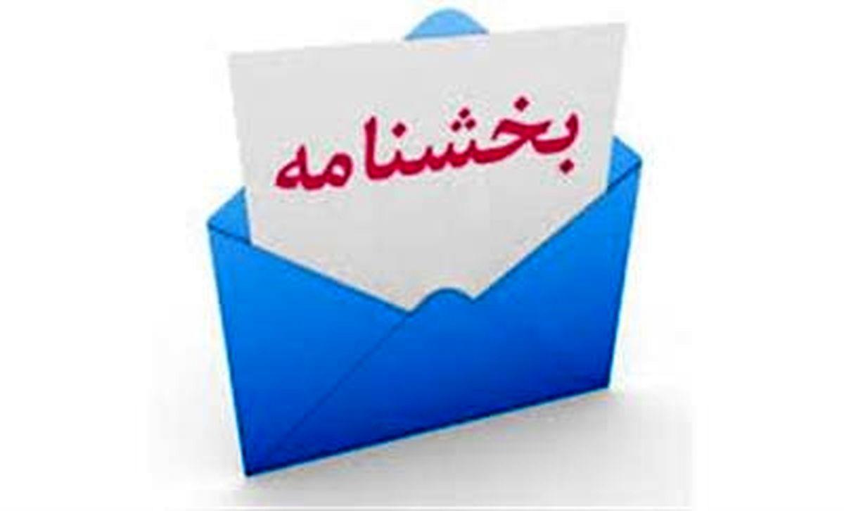 بخشنامه رییس کل بیمه مرکزی برای ایجاد امکان خرید بیمه نامه برخط