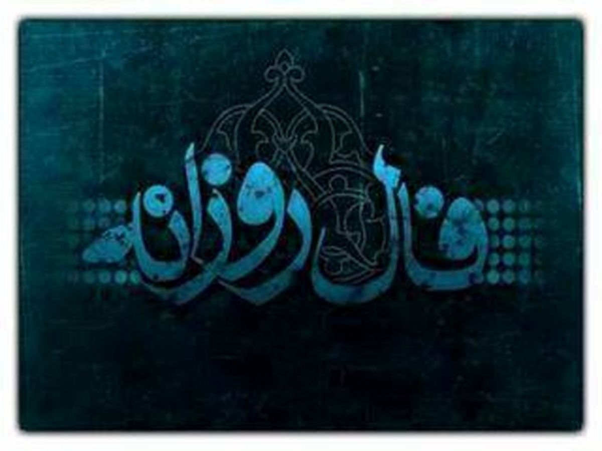 فال روزانه شنبه 24 اسفند 98 + فال حافظ و فال روز تولد 98/12/24