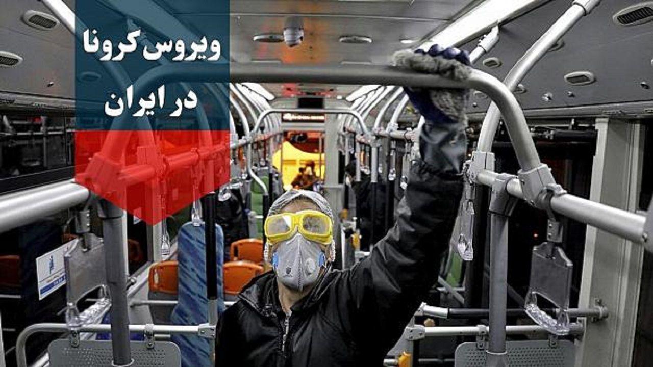 آخرین آمار مبتلایان به کرونا در ایران مشخص شد