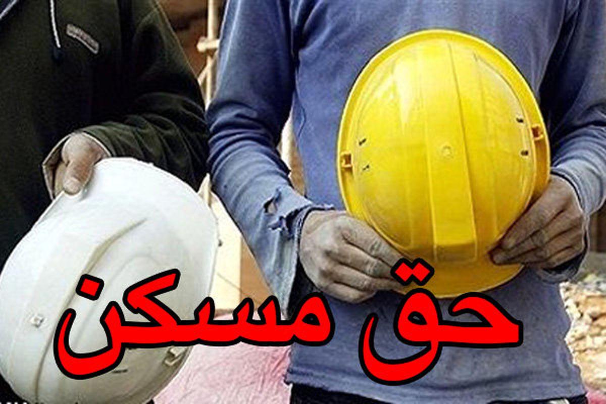 حق مسکن کارگران افزایش یافت + جدول