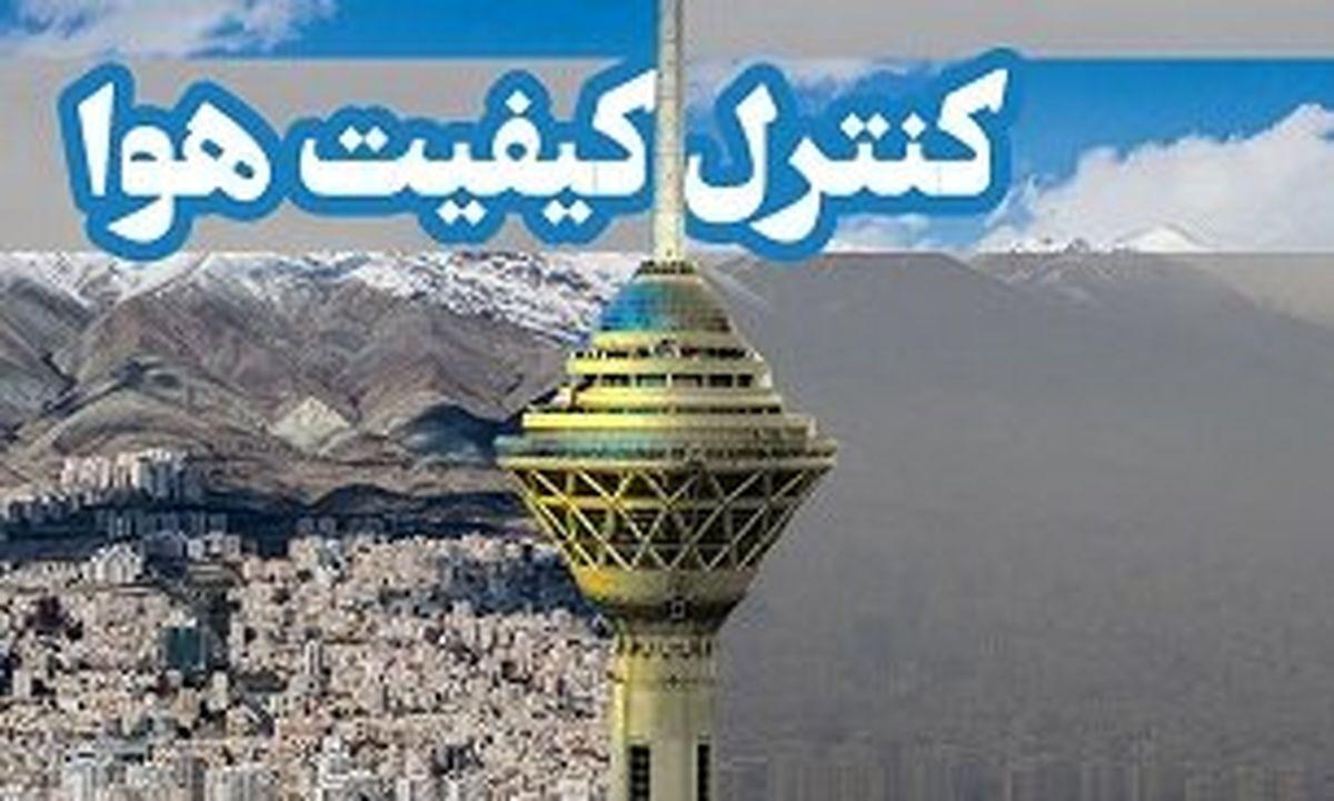 امروز هوای تهران پاک است