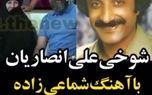 شوخی علی انصاریان با آهنگ شماعی زاده روی پخش زنده + فیلم