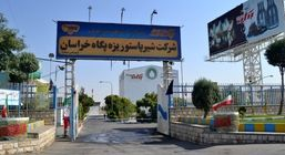 اخبار خوش برای نماد «غشان»