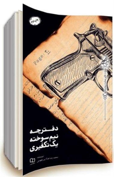 دفترچه خاطرات یک تکفیری+ جزئیات