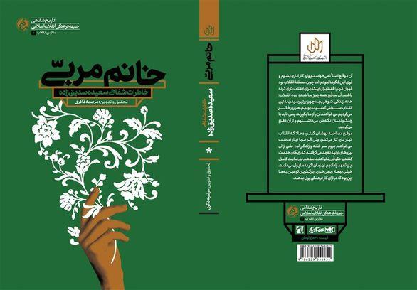 کتاب کاری ویژه معلمان، مربیان و مادران جوان