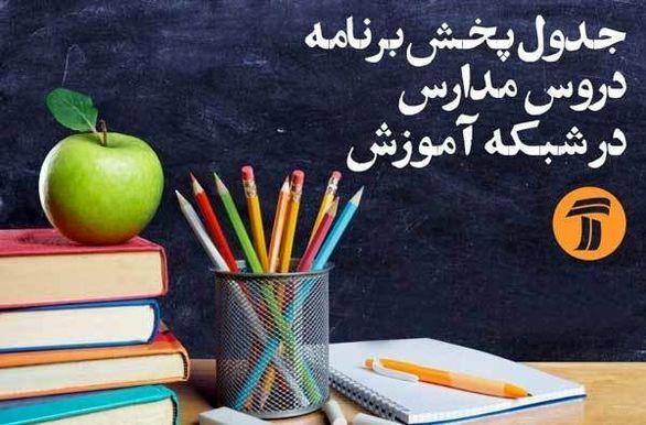 ساعت و زمان پخش برنامه دروس مدارس در روز جمعه