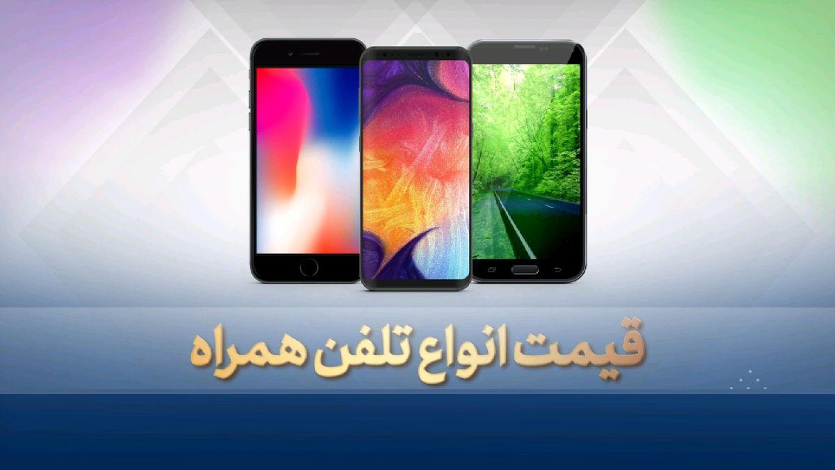 قیمت روز گوشی موبایل پنجشنبه ۱ خرداد+ جدول