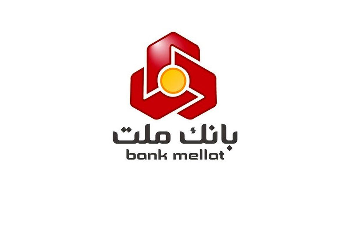شفاف سازی بانک ملت در خصوص واریز وجوه متقاضیان فروش سهام عدالت