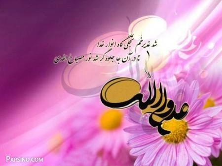 تبریک عید غدیر , عکس عید غدیر , اس ام اس عید غدیر خم