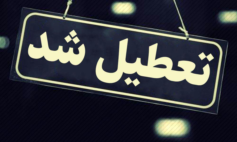 تعطیلی مدارس شنبه 10 اسفند