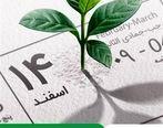 پیام مدیرعامل و اعضای هیات مدیره بانک مهرایران به مناسبت روز ترویج فرهنگ قرض الحسنه