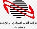 نخستین برنده ویژه جشنواره طلایی ایران کیش و بانک تجارت مشخص شد