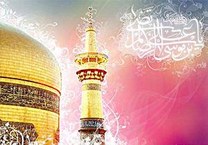 پیام تبریک تولد امام رضا