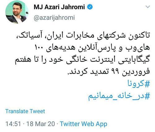 توئیت آذری جهرمی درباره اینترنت رایگان خانگی
