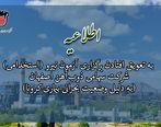 به تعویق افتادن برگزاری آزمون نیرو (استخدامی) شرکت سهامی ذوبآهن اصفهان