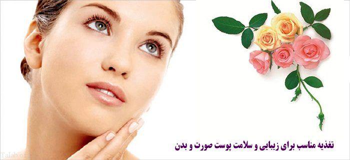 برای زیبا کردن پوستمان چه خوراکی را بیشتر استفاده کنیم؟