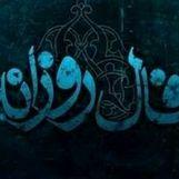 فال روزانه شنبه 15 تیر 98 + فال حافظ و فال روز تولد 98/4/15