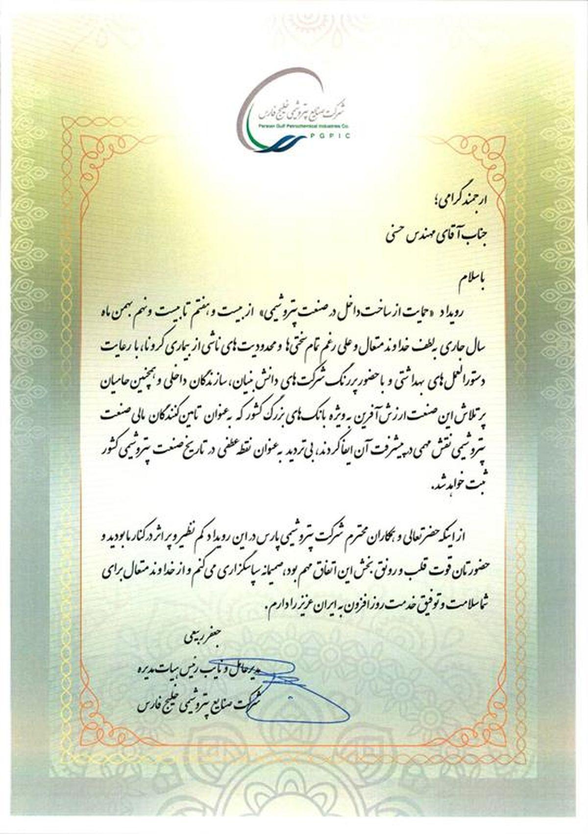 تقدیر مدیر عامل هلدینگ خلیج فارس از حضور پتروشیمی پارس در دومین نمایشگاه حمایت از ساخت داخل