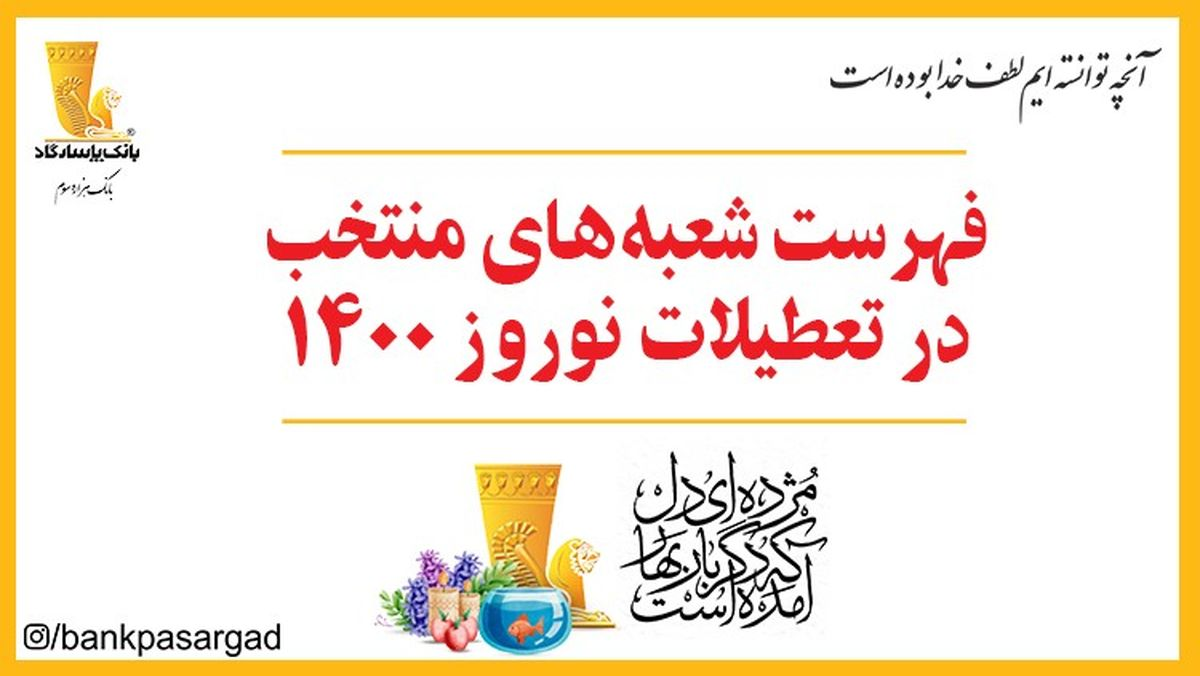اعلام اسامی شعبههای کشیک بانک پاسارگاد در تعطیلات نوروز سال 1400