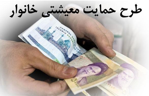 ۵ مرحله پیگیری دریافت کمک معیشتی دولت