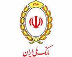 بانک ملی ایران حامی جشنواره ملی خلاقیت، نوآوری و کارآفرینی