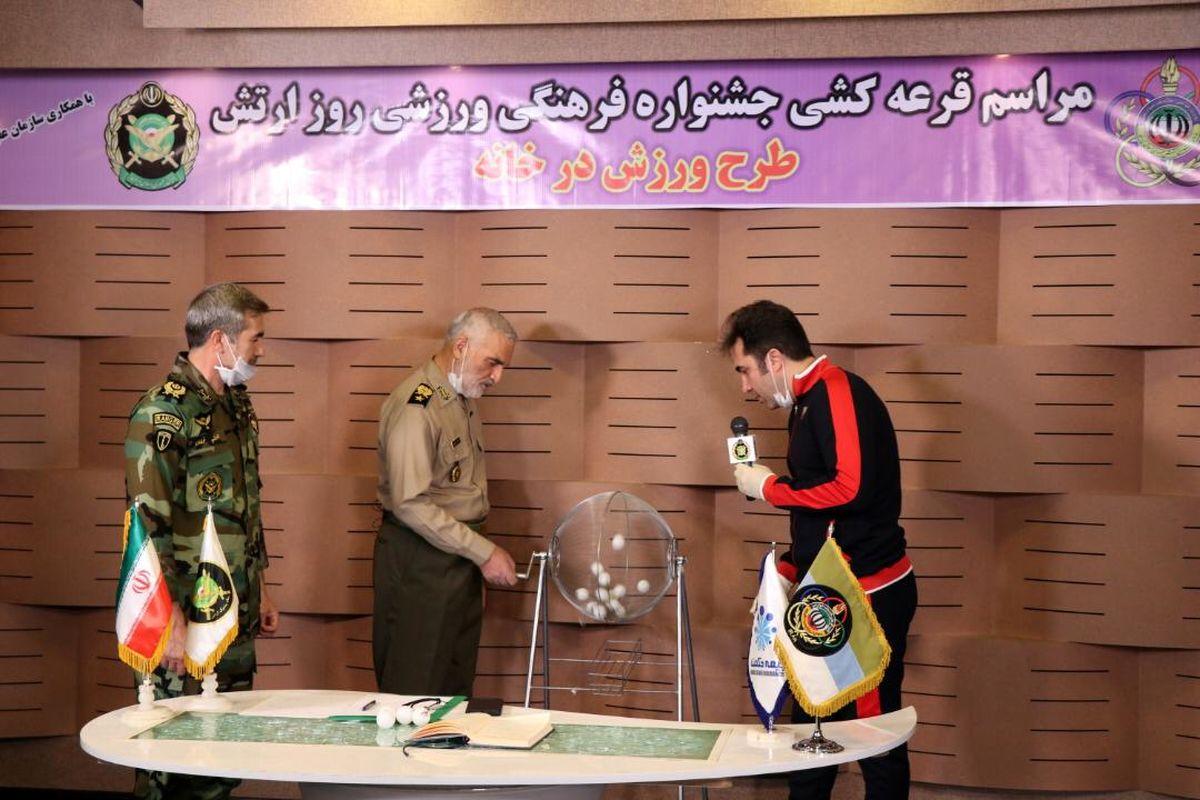 مراسم قرعه کشی جشنواره فرهنگی ورزشی ارتش با حمایت بیمه حکمت برگزار شد
