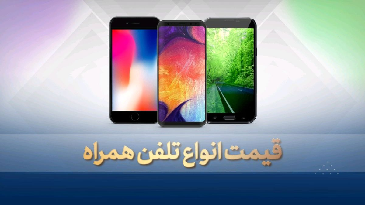 آخرین قیمت گوشی موبایل شنبه ۲۷ اردیبهشت