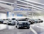 ثبت نام محصولات ایران خودرو صرفا از طریق سایت اینترنتی فروش معتبر است