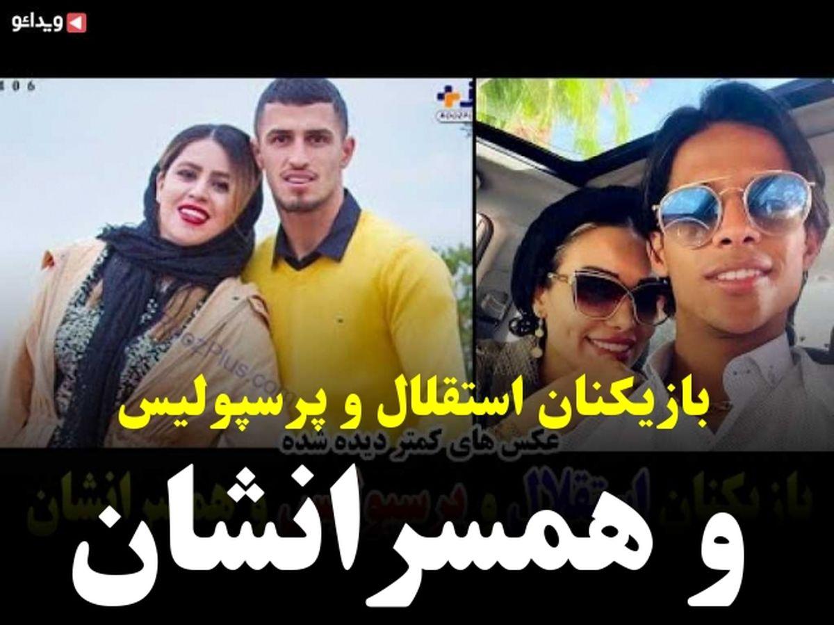 بازیکنان استقلال و پرسپولیس کنار همسرانشان + فیلم