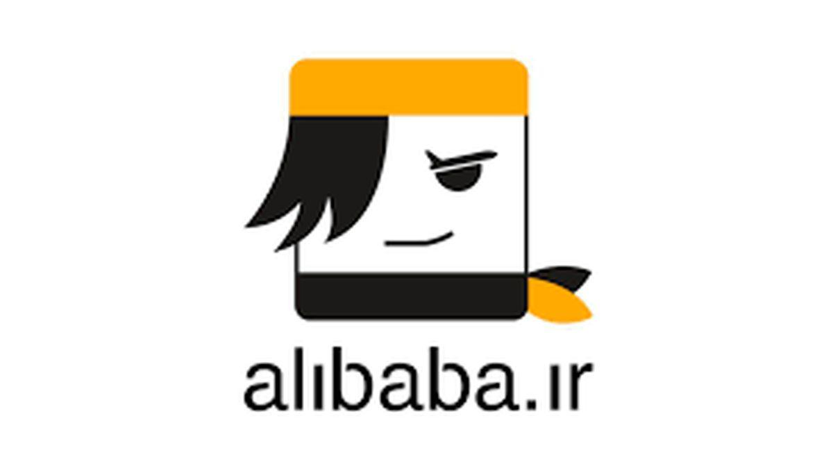 """جهت ورود به سایت رسمی""""علی بابا""""اینجا کلیک کنید alibaba.ir"""